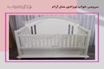 تخت نوزاد مدل 311 ( آرام )