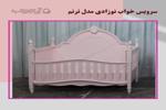 تخت نوزاد  مدل 326 ( ترنم )